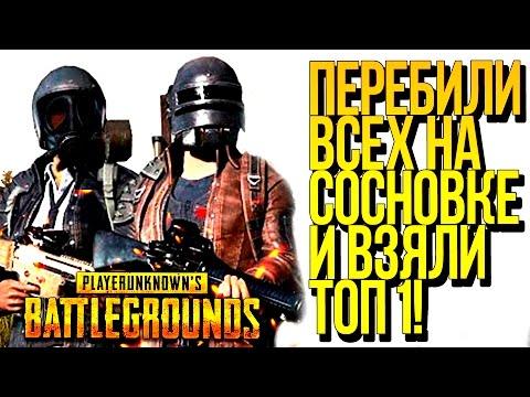 ЗАЧИСТИЛИ СОСНОВКУ И ВЗЯЛИ ТОП 1 В ДУО! - ЭПИЧНЫЙ Battlegrounds!
