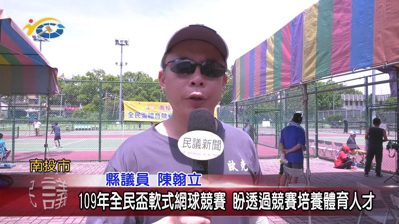 20200703 民議新聞 109年全民盃軟式網球競賽 盼透過競賽培養體育人才(縣議員 陳翰立 、陳淑惠 、 張嘉哲)