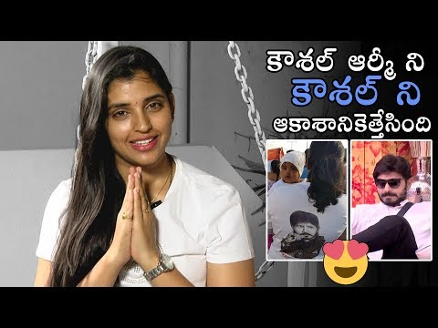 Anchor Shyamala FIRST TIME Praises Kaushal Army and Kaushal | Bigg Boss 2 | Telug Varthalu