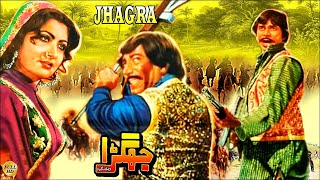 JHAGRA - MUSTAFA QURESHI, ASIYA, AFZAL AHMED & BINDIA  - OFFICIAL PAKISTANI MOVIE