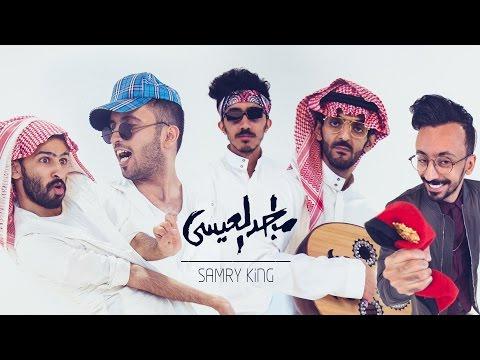 download lagu Majedalesa - Samry King   ماجد ال� gratis