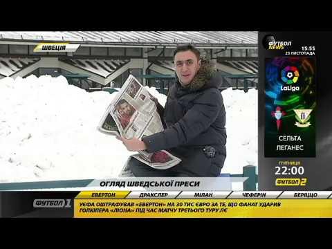 Обзор шведской прессы перед матчем Эстерсунд - Заря