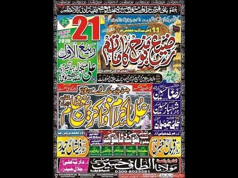 Live Majlis 21 Rabi ul Awal 2019 Ali Masjid Sheikhupura (Jalsa Altaf Malsi ) (www.Baabeaza.com)