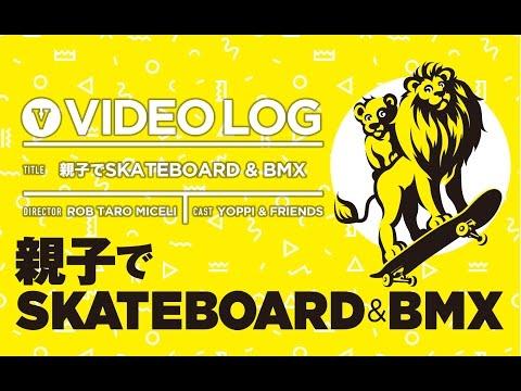 親子でSKATEBOARD & BMX [VHSMAG]
