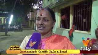 Aanmiga Nigalvugal | ஆன்மிக நிகழ்வுகள் - இறைச் செய்திகளின் தொகுப்பு (23/01/2019)