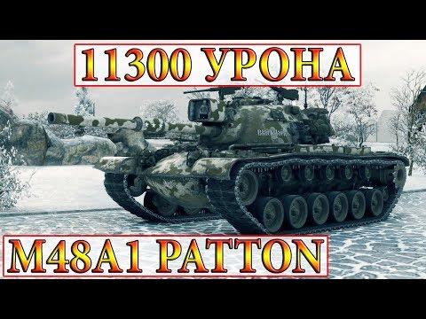 M48A1 Patton  ЛУЧШИЙ СТ США. 11300 УРОНА  ВИНТЕРБЕРГ  WORLD OF TANKS
