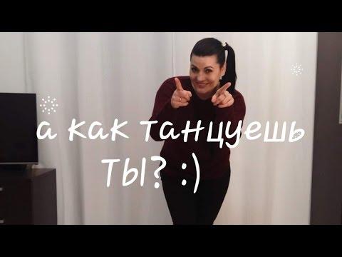 Как танцуют девушки в клубе ☆ как танцуешь ТЫ? :)