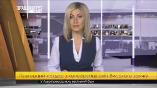 Тендер на консервації руїн Високого замку. ПравдаТУТ Львів