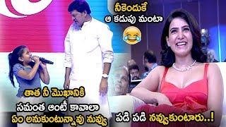Rajendra Prasad Hilarious Fun With His Grand Daughter || Samantha || Oh Baby Movie || Life Andhra Tv
