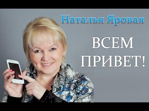 Приветствие Натальи Яровой. https://yarovaya-blog.livejournal.com/23789.html