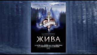 ALIVE   ЖИВА – a ukrainian historical drama CC ENGLISH SUBTITLES