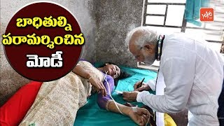 PM Narendra Modi Visits The Victims In Hospital | Modi's Farmer Rally In West Bengal