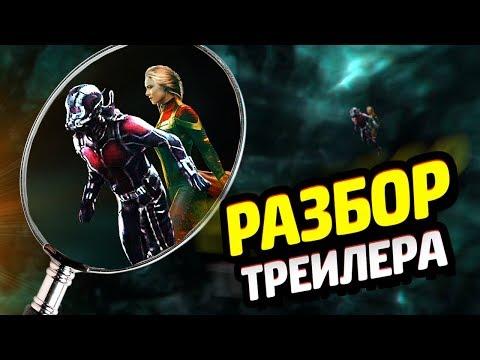 """ВСЕ ДЕТАЛИ 2 ТРЕЙЛЕРА """"ЧЕЛОВЕК-МУРАВЕЙ И ОСА""""!"""