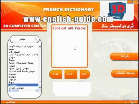 تعليم اللغة الفرنسية - القاموس الناطق