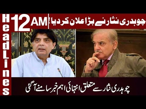 Hawks and doves divide PMLN - Headlines 12 AM - 16 April 2018 - Express News