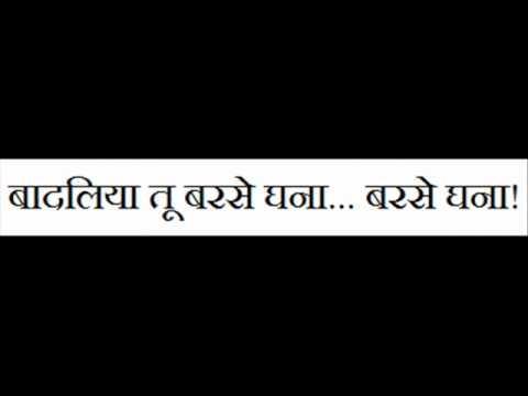Baharaan Baharaan - I Hate Luv Storys (2010) - Hindi Lyrics