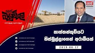 Neth Fm Balumgala  2019-06-17