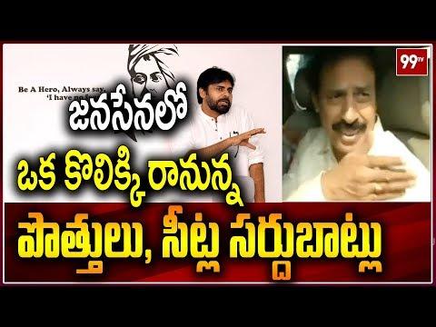 జనసేనలో కొలిక్కి రానున్న పొత్తులు సీట్ల సద్దుబాటు Left Parties Meets Pawan Kalyan @ Vijayawada |99TV