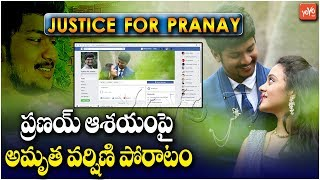 Amrutha Varshini Protest on Pranay Issue | Justice for Pranay | Maruthi Rao Miryalaguda