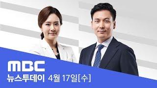 """""""폭격 맞은 듯""""…보수공사 도중 '실화' 무게-[LIVE] MBC 뉴스투데이 2019년 4월 17일"""