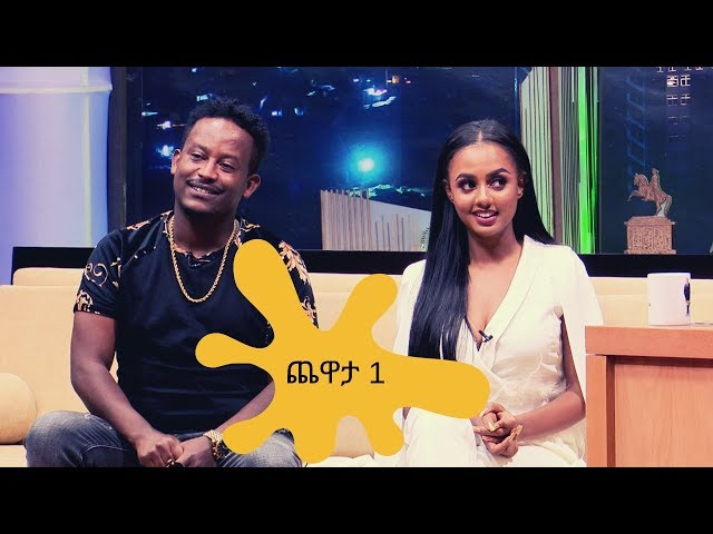 Seifu on EBS : Entertaing Game With Artists Mastewal And Abel