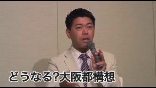 須田慎一郎×長谷川豊③どうなる?大阪都構想