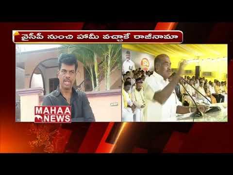 Kadiri CI Madhav Joins YSRCP Party ?   JC Diwakar Reddy vs CI Madhav   Mahaa News