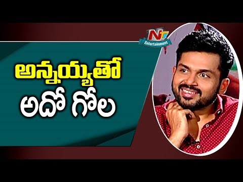Karthi Hilarious Comments On His Brother Suriya | Chinna Babu Movie | NTV Entertainment