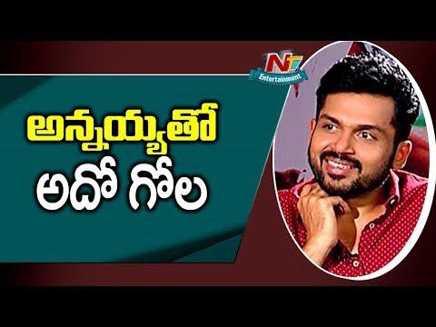 Karthi Hilarious Comments On His Brother Suriya | Chinna Babu Movie | NTV Entertainment