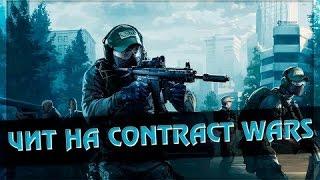 Contract Wars. Обзор Новой Прокачки Под Жесткий Нагиб ( 112 SP ) tubethe.com
