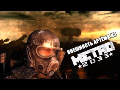 ВНЕШНОСТЬ АРТЁМА ИЗ METRO 2033