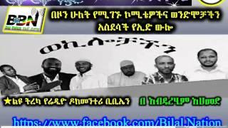 Zone Hulat Ya Migangut Commitewochechna Wendemochachen Asdasach ya Eid wulo Liyu Tiraka By Abdurahim