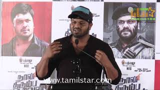 Naan Thirimba Varuven Movie Press Meet