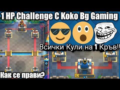 •OMG• 1 HP CHALLENGE Как се прави?-Clash Royale BG: Предизвикателства