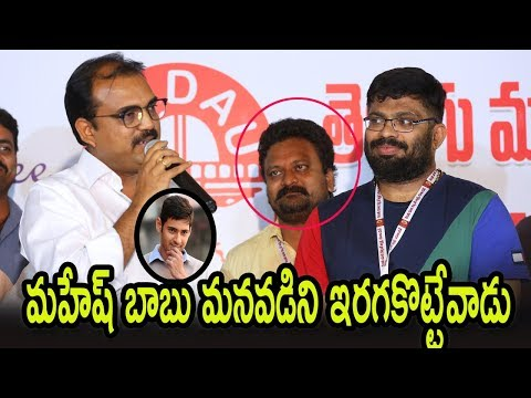 Koratala Shiva Fantastic words about mahesh babu @ Telugu Movie Dubbing Association pressmeet