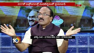 Bigg Discussion With GHMC Commissioner Janardhan Reddy On Swachh Survekshan 2018