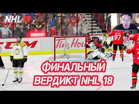 МОЙ ФИНАЛЬНЫЙ ВЕРДИКТ NHL 18 (спасет ли КИБЕРСПОРТ серию?!) | #10 – ДИКИЕ ОВЦЫ