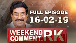 Weekend Comment by RK on Latest Politics | Full Episode(16-02 -2019)