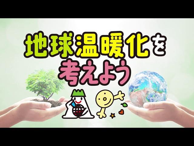 (地球温暖化を考えよう篇)よく分かる第2次秋田県地球温暖化対策推進計画