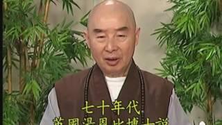 Thái Thượng Cảm Ứng Thiên, tập 17 - Pháp Sư Tịnh Không