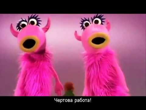 Muppet Show - Realtor vs Clients ОРИГИНАЛ