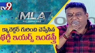 Comedian Prudhvi super funny speech @ MLA Audio Launch