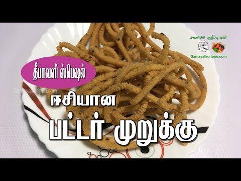 ஈசியான பட்டர் முறுக்கு | Easy butter murukku | Diwali special | Samayalkurippu