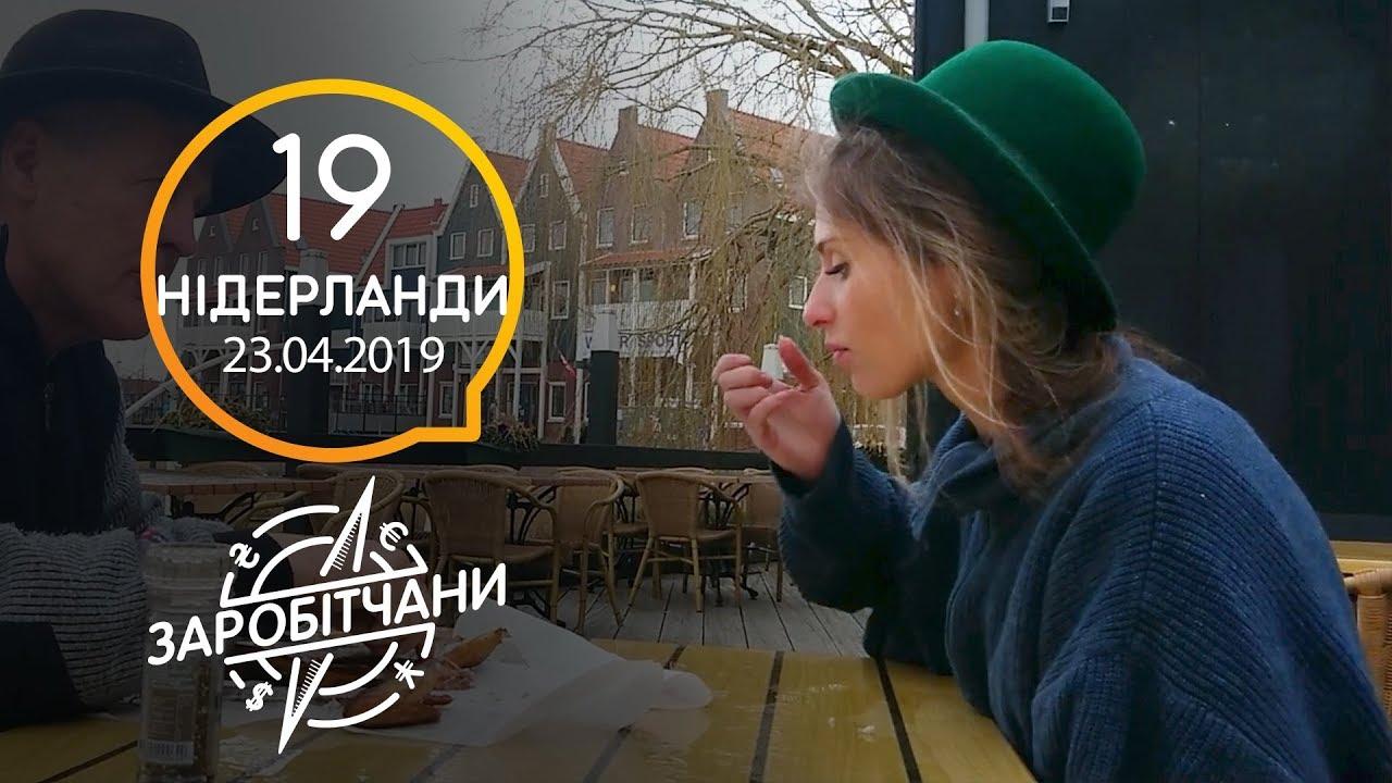 Заробітчани - Нидерланды - Выпуск 19 - 23.04.2019