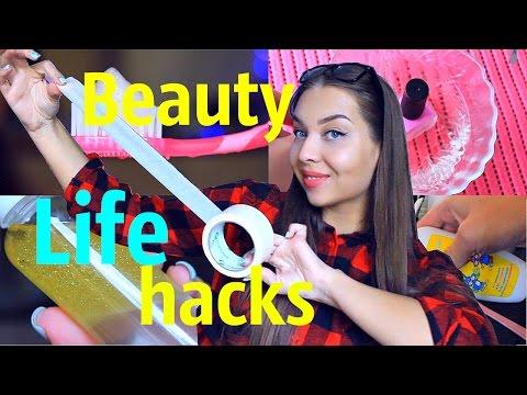 BEAUTY  ЛайфХаки для девушек/Секреты красоты/BEAUTY HACKS