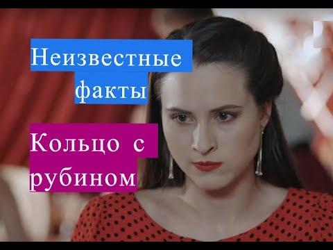 Кольцо с рубином сериал НЕИЗВЕСТНЫЕ ФАКТЫ