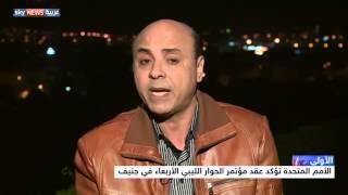 الأمم المتحدة: مؤتمر الحوار الليبي الأربعاء في جنيف