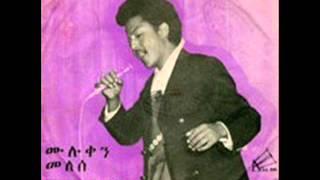 Muluken Melesse - Ete Endet Nesh Gedawom እቴ እንዴት ነሽ ገዳዎ (Amharic)