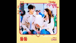 Her Private Life ost part 2 그녀의 사생활 ost part 2 홍대광 - 둥둥
