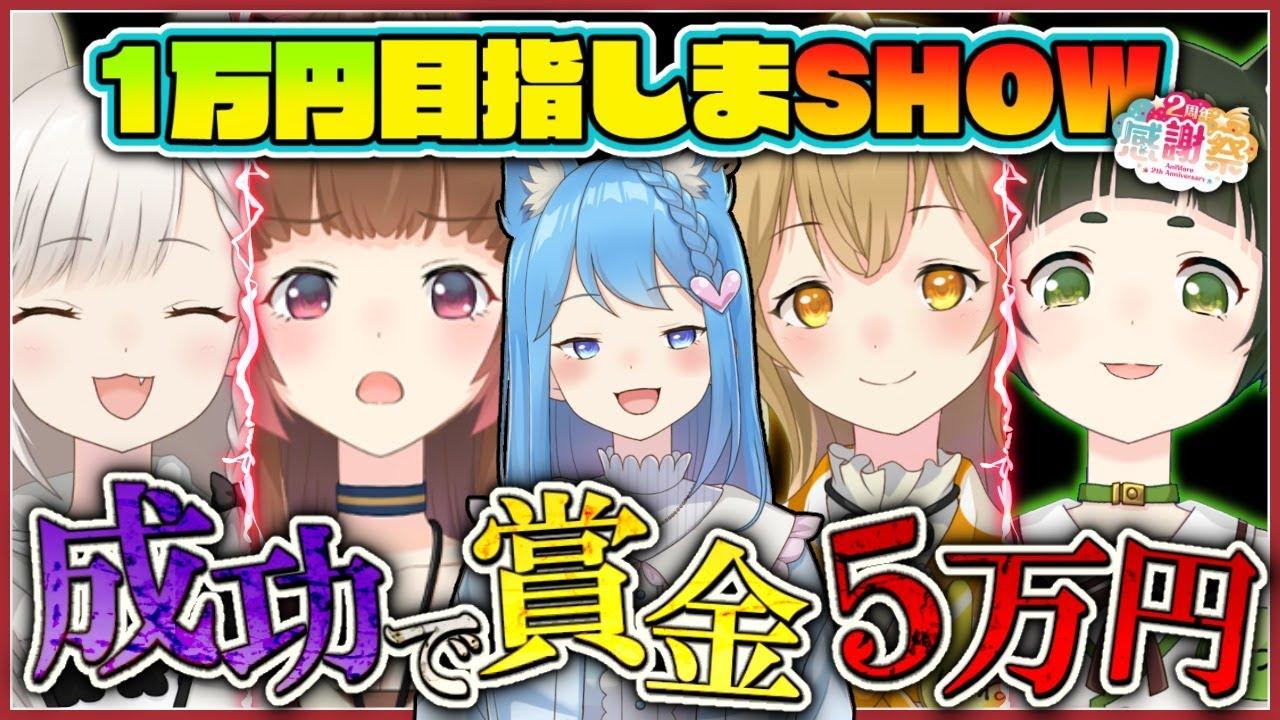 AniMare 2th Anniversary 1万円目指しまSHOW